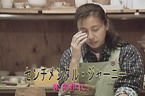 センチメンタル・ジャーニー