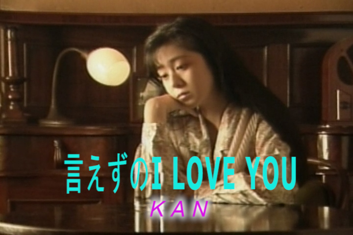 Read more about the article 言えずのI LOVE YOU