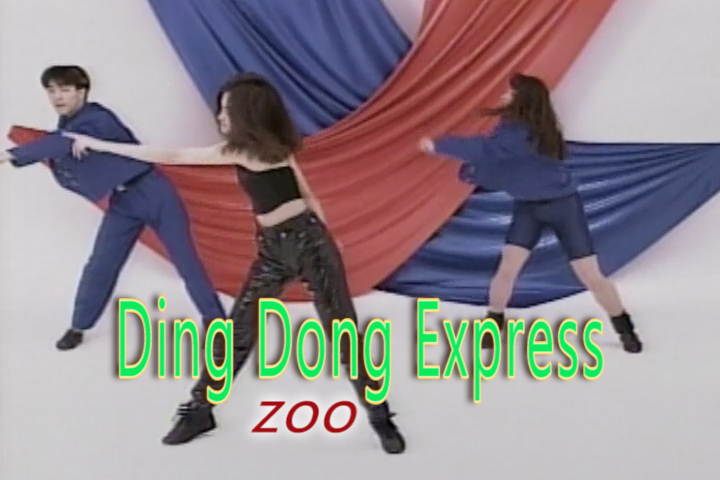 Read more about the article Ding Dong Express