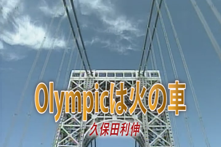 Read more about the article Olympicは火の車