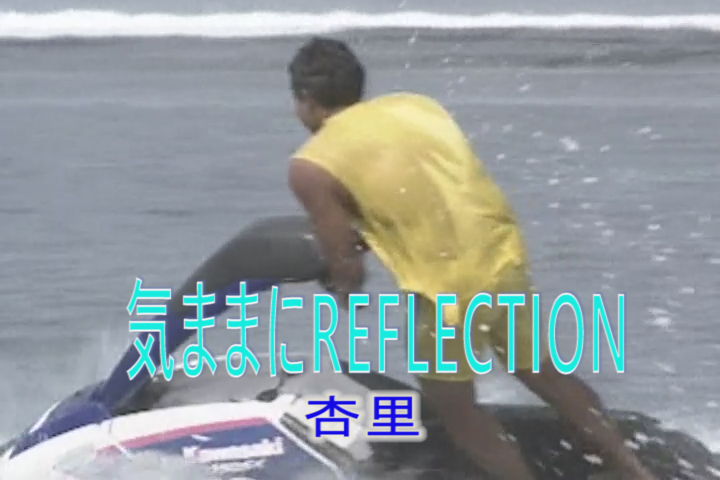 Read more about the article 気ままにREFLECTION