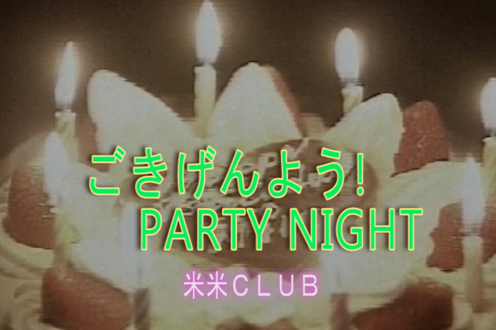 Read more about the article ごきげんよう!PARTY NIGHT