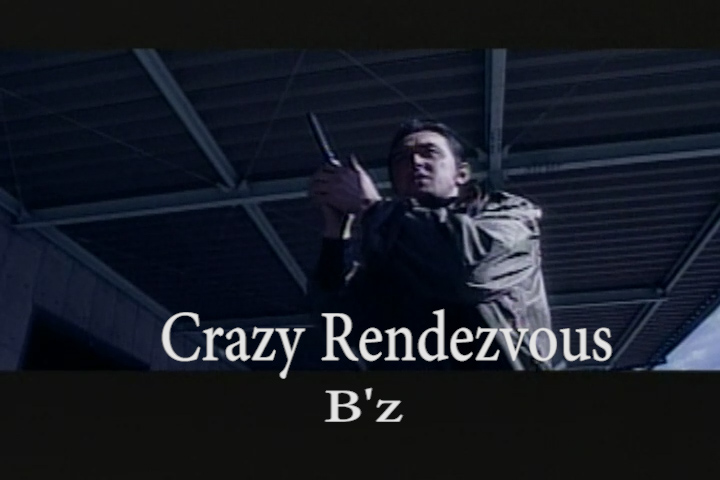 Read more about the article Crazy Rendezvous