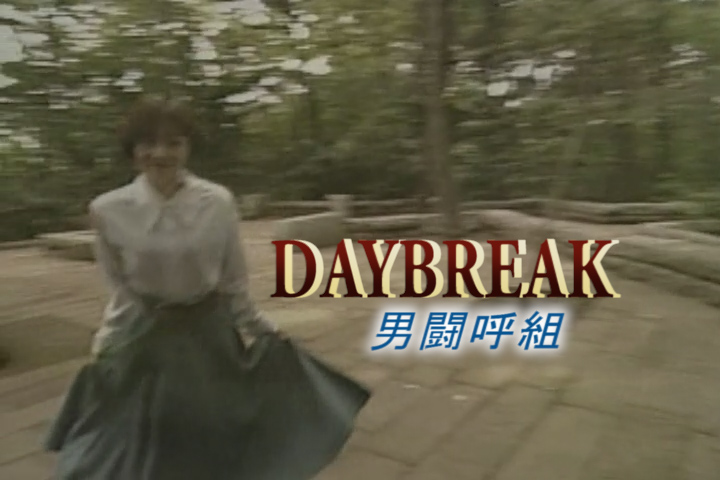 Read more about the article DAYBREAK