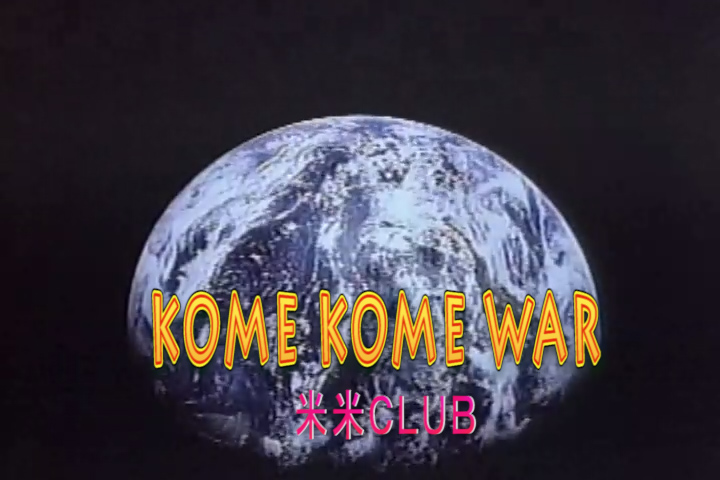 Read more about the article KOME KOME WAR