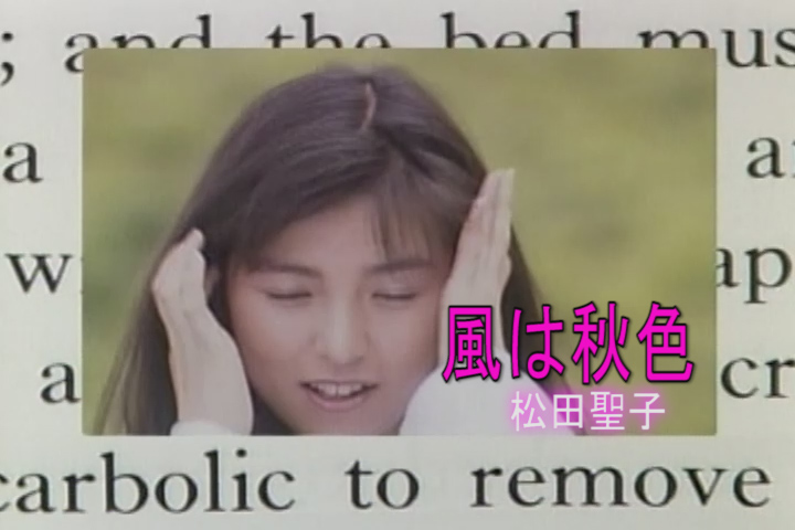 Read more about the article 風は秋色