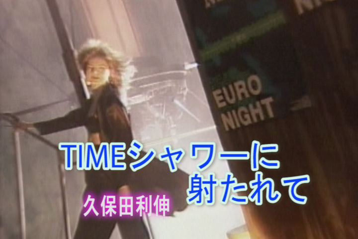 Read more about the article TIMEシャワーに射たれて