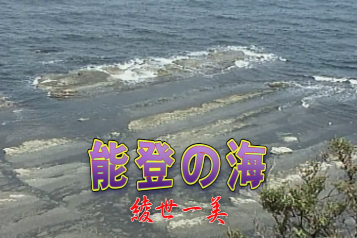 Read more about the article 能登の海