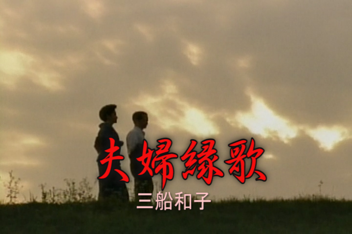Read more about the article 夫婦縁歌
