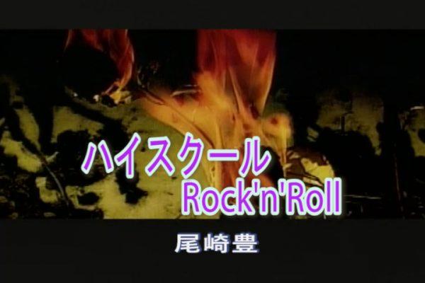 ハイスクールRock'n'Roll
