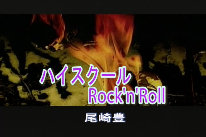 Read more about the article ハイスクールRock'n'Roll