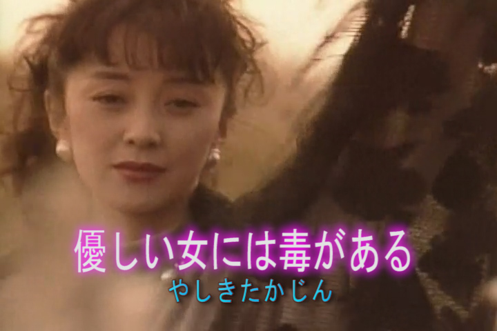 Read more about the article 優しい女には毒がある