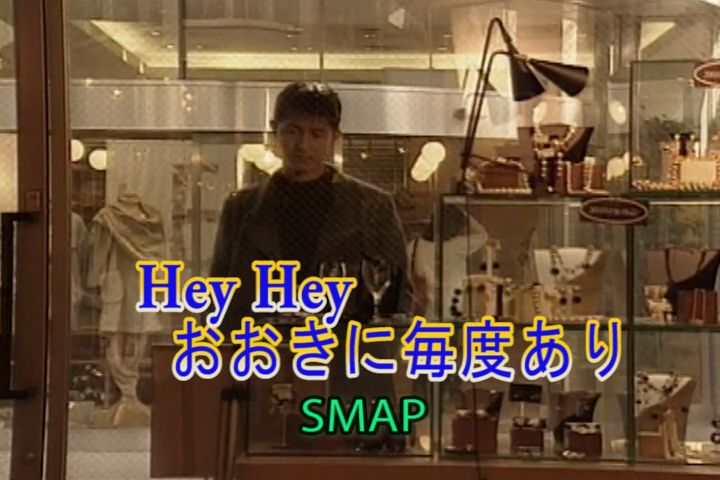 Read more about the article Hey Hey おおきに毎度あり