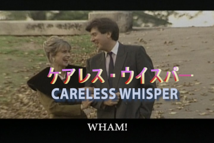 Read more about the article CARELESS WHISPER