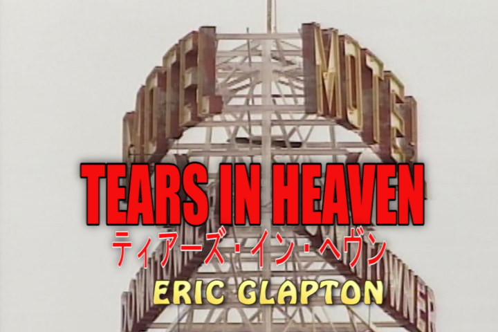 Read more about the article TEARS IN HEAVEN