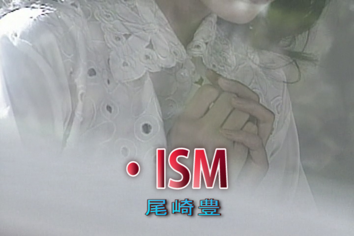 Read more about the article ・ISM