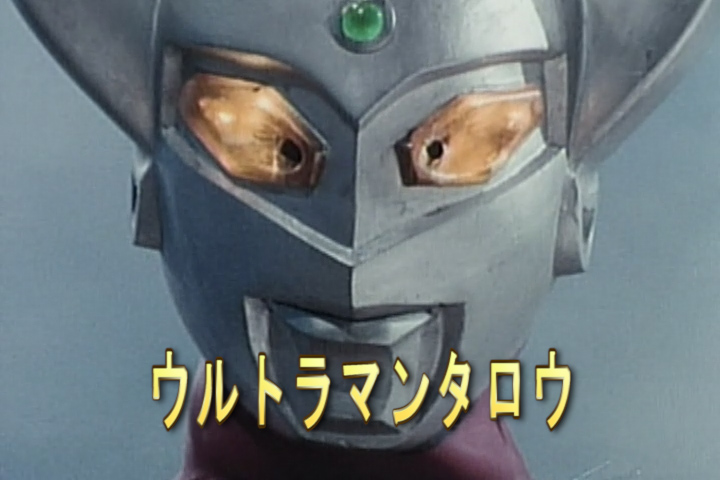 Read more about the article ウルトラマンタロウ