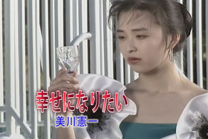 Read more about the article 幸せになりたい