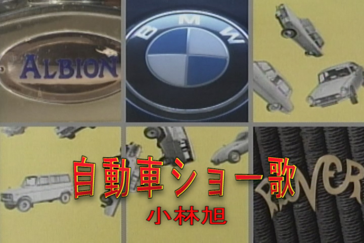 Read more about the article 自動車ショー歌