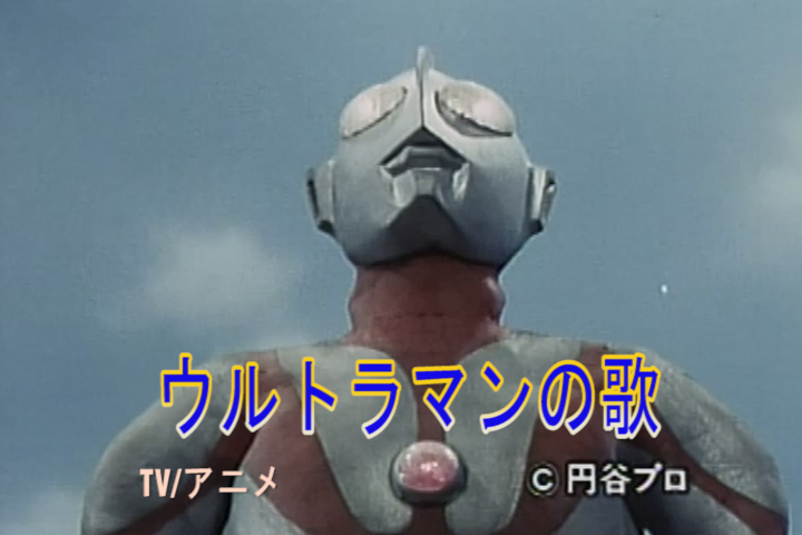 Read more about the article ウルトラマンの歌