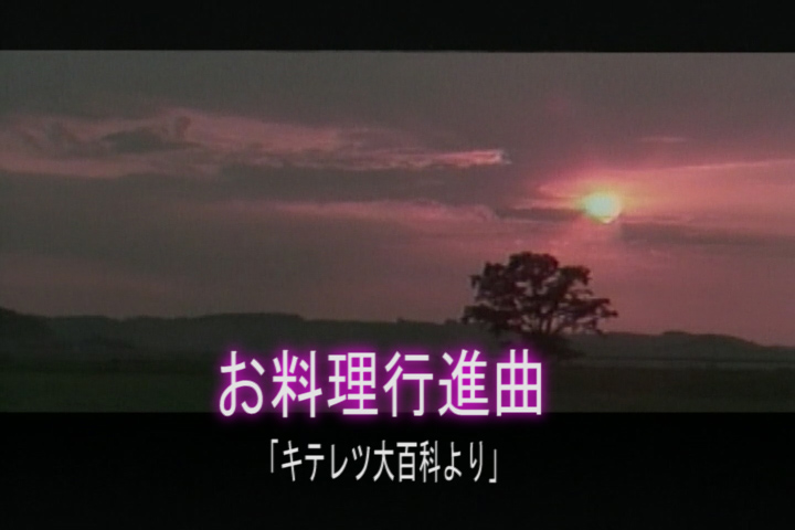 Read more about the article お料理行進曲 「キテレツ大百科より」