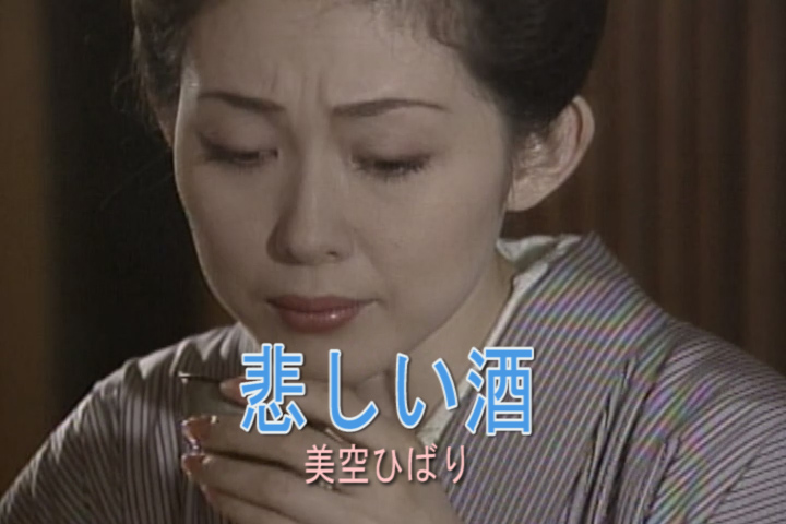 Read more about the article 悲しい酒