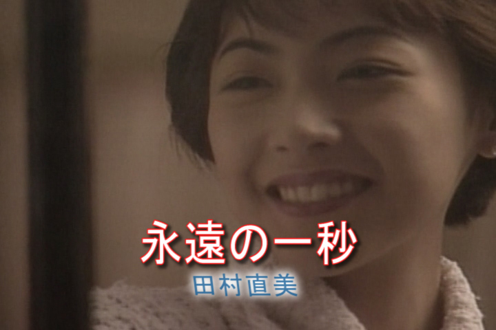 Read more about the article 永遠の一秒