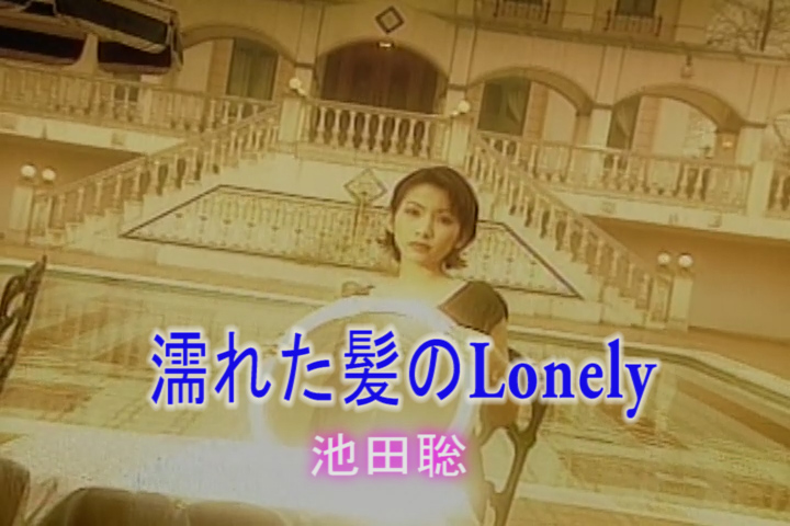 Read more about the article 濡れた髪のLonely