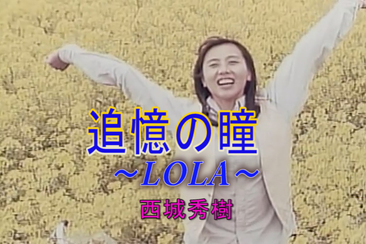 Read more about the article 追憶の瞳~LOLA~