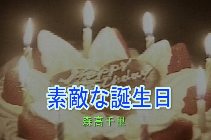 Read more about the article 素敵な誕生日