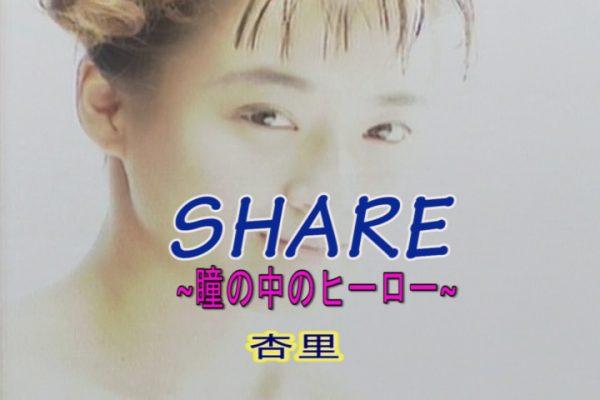 SHARE ~瞳の中のヒーロー~