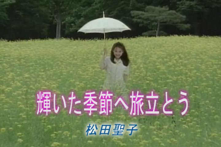 Read more about the article 輝いた季節へ旅立とう