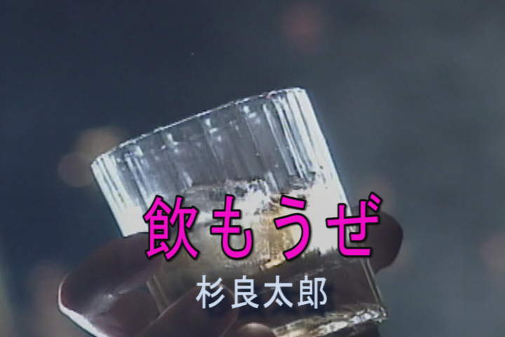 Read more about the article 飲もうぜ