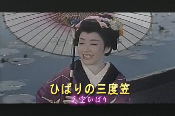 ひばりの三度笠