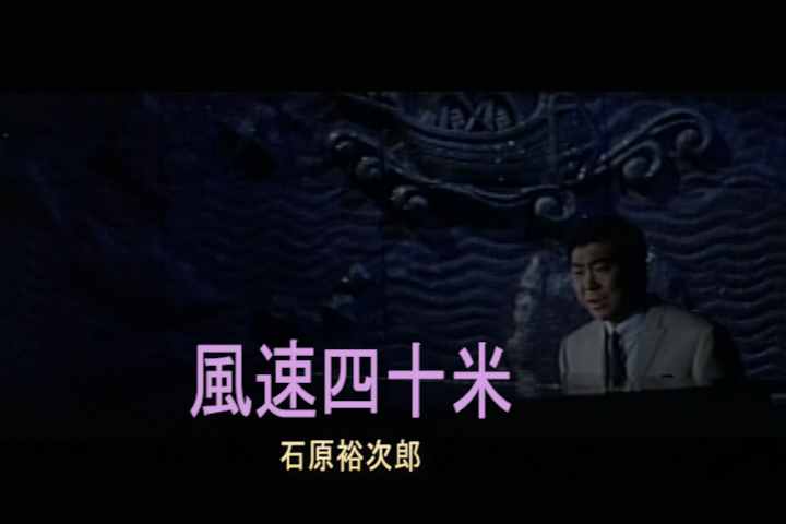 Read more about the article 風速四十米