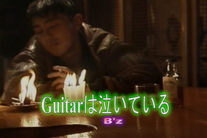 Read more about the article Guitarは泣いている