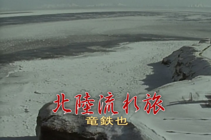 Read more about the article 北陸流れ旅