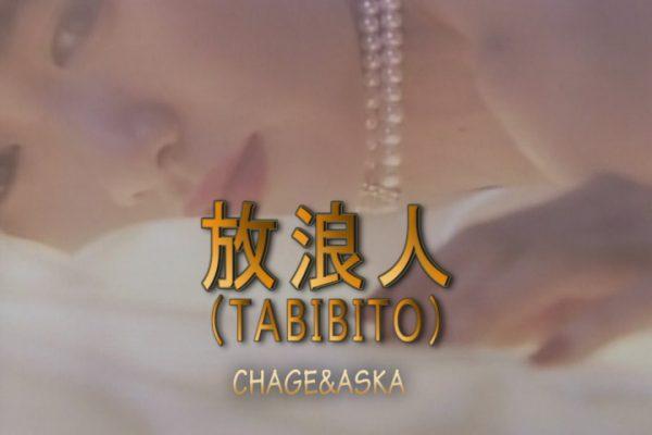 放浪人(TABIBITO)