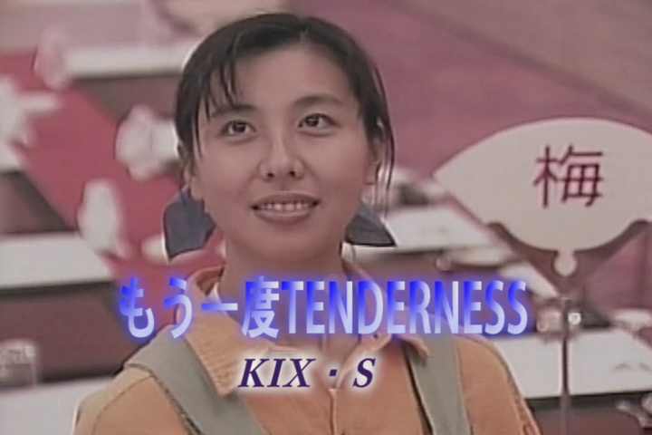 Read more about the article もう一度TENDERNESS