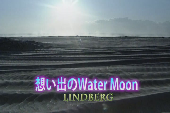 Read more about the article 想い出のWater Moon