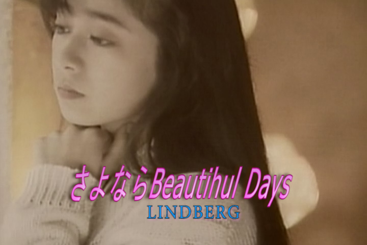 Read more about the article さよならBeautihul Days