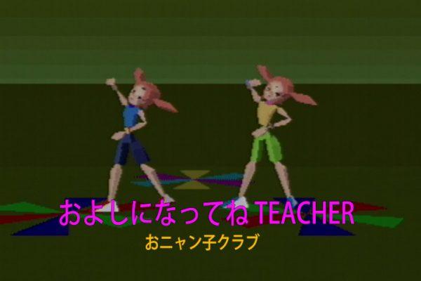 およしになってね TEACHER