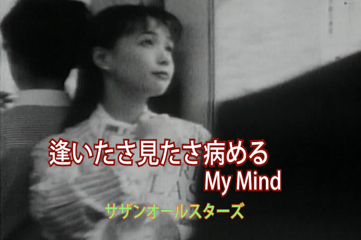 Read more about the article 逢いたさ見たさ病めるMy Mind