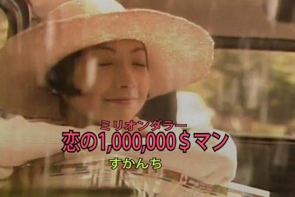恋の1,000,000$マン