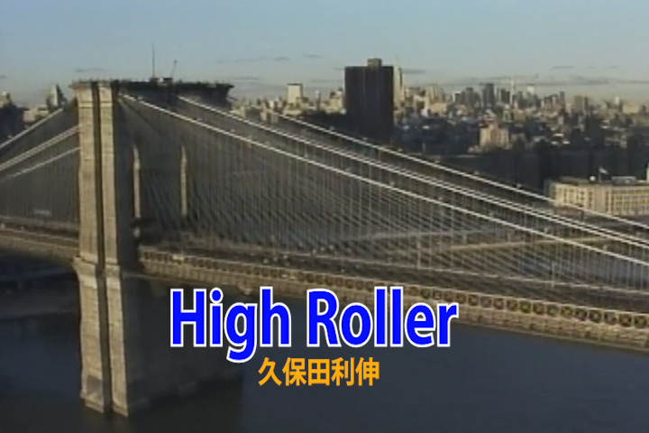 Read more about the article High Roller