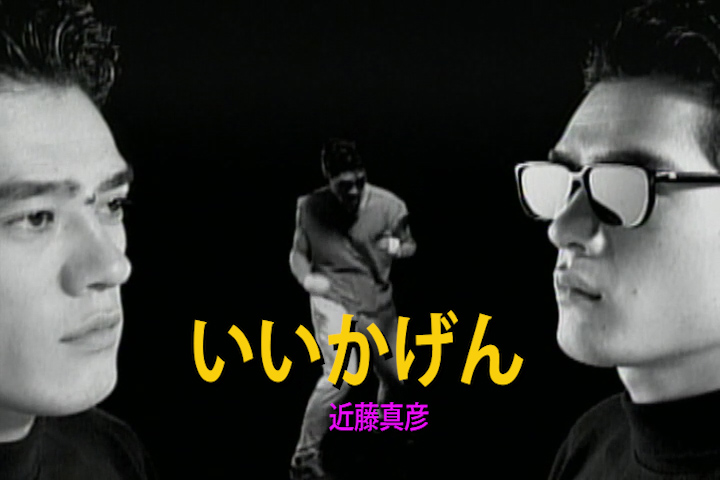 Read more about the article いいかげん