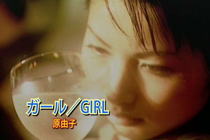 Read more about the article ガール/GIRL