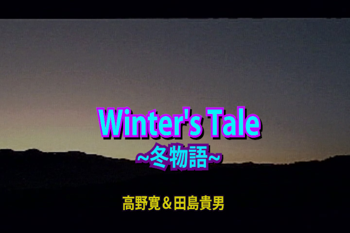 Read more about the article Winter's Tale~冬物語~
