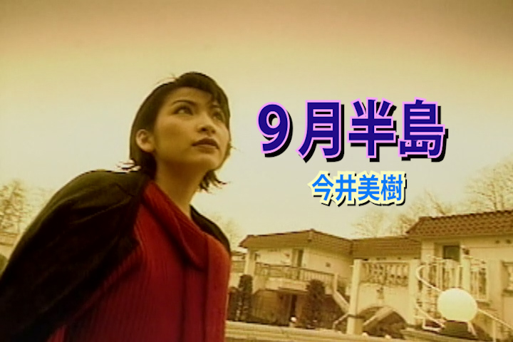 Read more about the article 9月半島