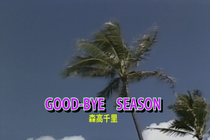 Read more about the article GOOD-BYE SEASON